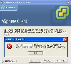 Vsphere4error