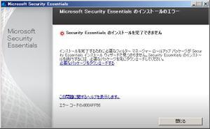 Mse_installerror