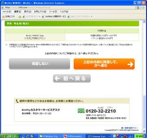 Wimax17