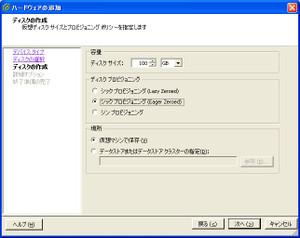 02_eagerzeroad