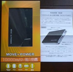 Movepower_4
