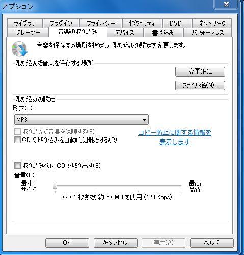 Windows Media Player 12で、音...