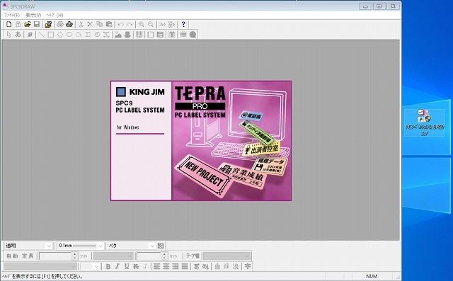 ソフト テプラ